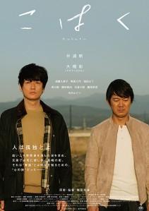 Kohaku Film Poster