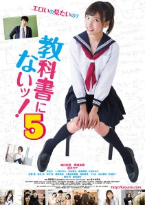Kyokasho ni nai! 5 Film Poster