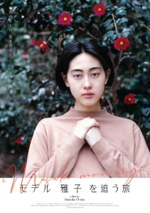 Masako mon ange Film Poster