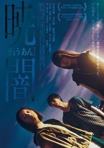 Moonless Dawn Film Poster