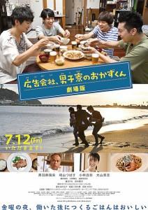 Okazu-kun in the Ad Agency's Men's Dorm The Movie Film Poster