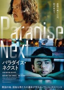 Paradise Next Film Poster