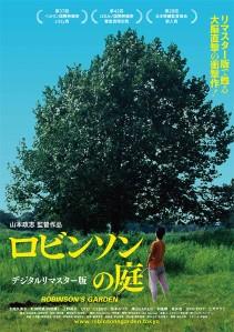 Robinson's Garden Film Poster