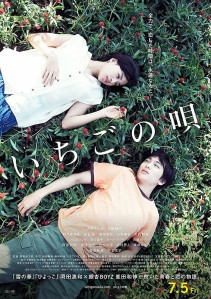 Strawberry Song Film Poster