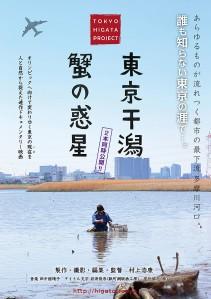 Tokyo Higata Film Poster