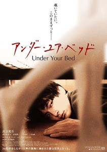 Under Your Bed Film Poster