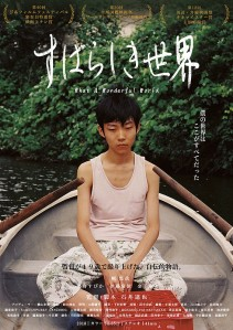 What A Wonderful World Film Poster