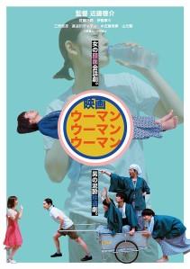 Woman Woman Woman Film Poster