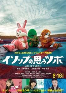 Aesop's Game Film Poster