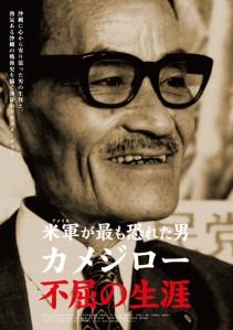 Beigun (Amerika) ga mottomo osoreta otoko Kamejirō fukutsu no shōgai Film Poster