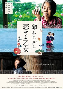 Cherry Blossoms and Demons Film Poster
