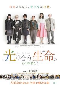 Hikari au seimei (inochi) Kokoro ni yorisou 2 Film Poster
