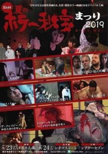Horror Hiho Film Festival Poster