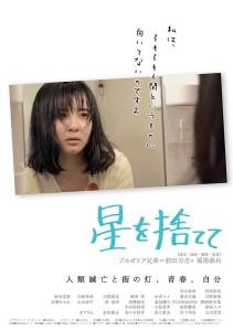 Hoshi o sutete Film Poster