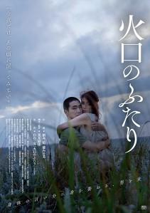 Kakou no Futari Film Poster