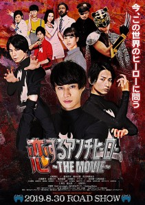 Koisuru Antihero The Movie Film Poster