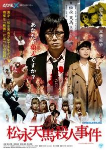 Matsunaga Tenma Murder Case Film Poster