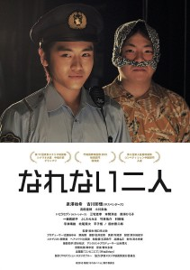 Narenai Futari Film Poster