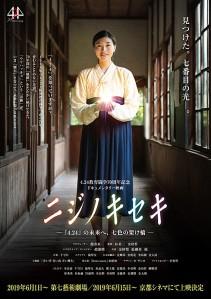 Niji no Kiseki Film Poster