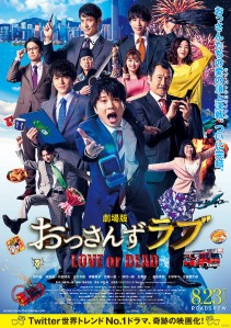 Ossan's Love Love or Dead Film Poster