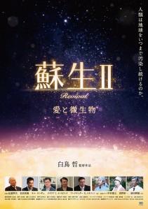 Sosei II ai to biseibutsu Film Poster