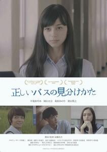 Tadashii Basu no Miwakekata Film Poster