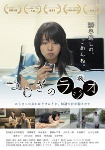 Tsumugi's Radio Film Poster