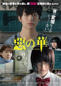 Aku no Hana Film Poster