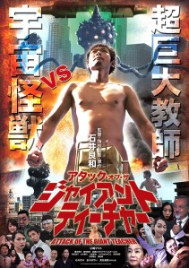 Attack of the Giant Teacher Film Poster