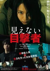 Blind Witness Film Poster