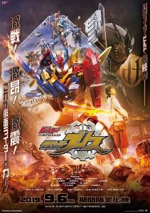 Build NEW WORLD Kamen Rider Grease Film Poster