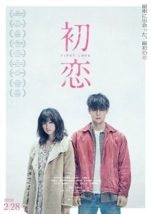 First Love Film Poster
