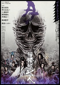 Geki × cine Seven people of the skull castle Season Moon Film Poster