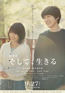 Gekijouban Soshite Ikiru Film Poster
