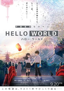 Hello World Film Poster