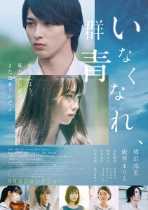Inakunare Gunjo Film Poster