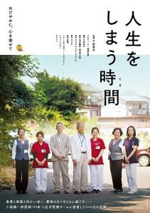 Jinsei o shimau jikan (Toki) Film Poster