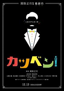 Katsuben Film Poster 1