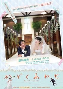 Kazoku Awase Film Poster