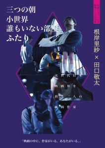 Ko Sekai Film Poster