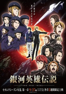 Legend of the Galactic Heroes Die Neue These Chapter I Film Poster