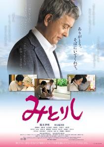 Mitorishi Film Poster