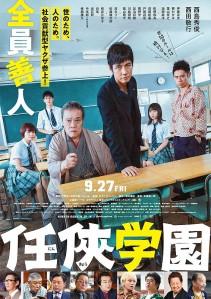 Ninkyo Gakuen Film Poster