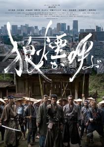 Noroshi Ga Yobu Film Poster