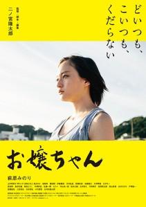 Ojo-chan Film Poster