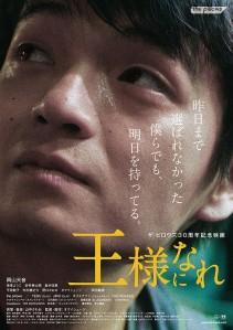 Ousama ni nare Film Poster