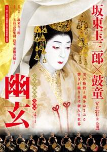 Shinema Kabuki Tokubetsu-hen Yuugen Film Poster