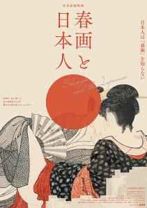 Shunga and the Japanese Film Poster