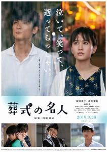 Soushiki no Meijin Film Poster