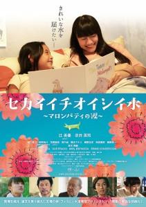 The Tears of Malumpati Film Poster